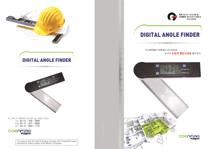 디지털각도기-표지.jpg