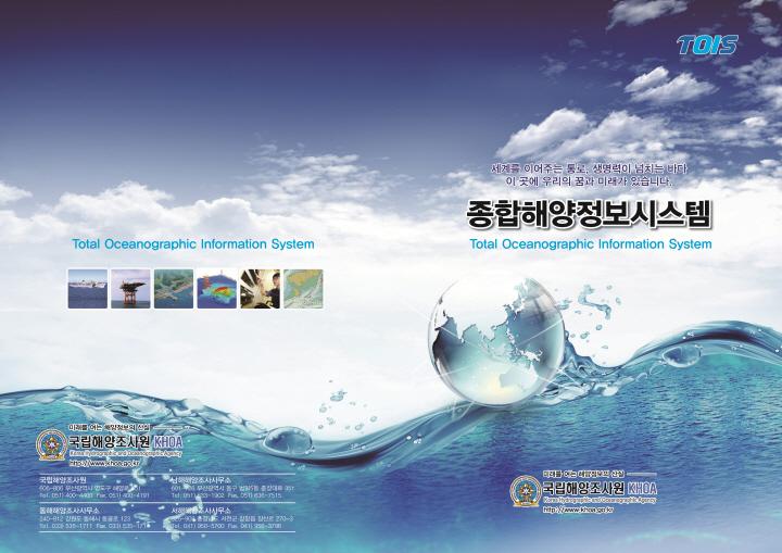 해양조사원카다록-표지.jpg