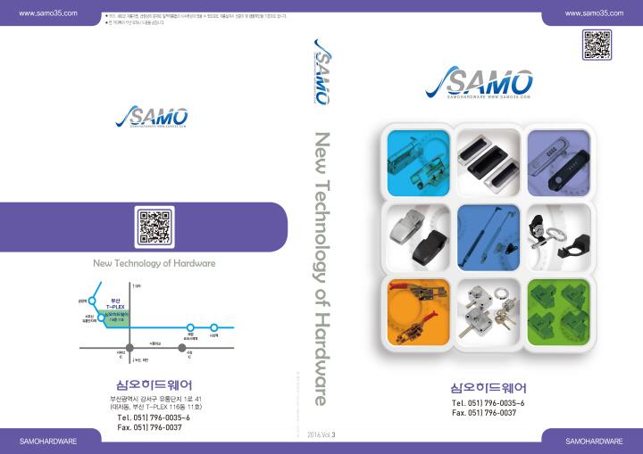 삼오하드웨어표지.jpg